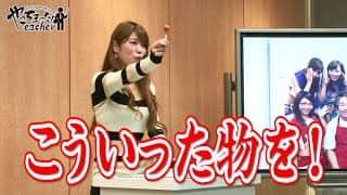 やっちまった!Teacher#6 雨宮める先生のやっちまったエピソード!