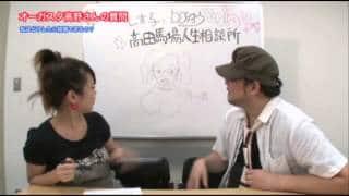 レオ子&DJラオウの高田馬場人生相談所