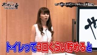 やっちまった!Teacher#26 サワ・ミオリ先生のやっちまったエピソード!