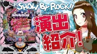 【P SHOW BY ROCK!!】サンリオ人気コンテンツがパチンコに!【上乗恋】