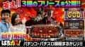 【アナザーゴッドハーデス-冥王召喚-】導入前の演出動画!(スロット,設定判別)
