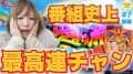 【番組史上最高連チャン】玉ちゃんのまんぷく実戦記♯07後編