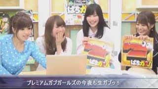 【生放送】プレミアムガブガールズの今夜も生ガブッ!#2 ゲスト:樹智子、白川未奈