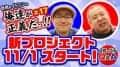 新プロジェクトが11/1スタート!【俺達が正義だっ!vol.17】