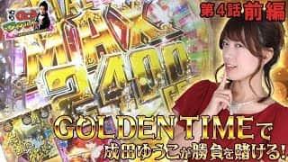 GO!!ワタル!!女の子レクションSeason1 VS成田ゆうこ ≪前編≫