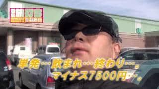 週末旅打ち真剣勝負TM 第6回 静岡県伊豆市(後半戦)