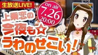 """【7/26の20時より生放送!】上乗恋の""""今夜も☆うわのせこい!"""""""