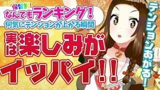 【ランキング】テンションがあがる瞬間!!【パチンコ・パチスロ】【#29恋チャン】