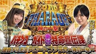 【Pロードファラオ~神の一撃~】パチンコ必勝ガイド新台特命宣伝課 調査FILE3