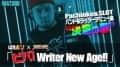"""バンド系ライター""""ワタル""""デビュー曲【ビバ! Writer New Age!!/ヴァジリアントマト】"""