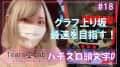 【パチスロ頭文字D/イニD】THE NAMIDA~上り最速の女 #18