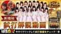 【AKB48 勝利の女神】導入前先行試打動画!【濱マモル】【中段ちぇりこ】