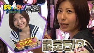 天野麻菜のお着替え実戦 まなちゃんが!!#2 [SLOT魔法少女まどか☆マギカ2]