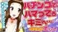 【フリーズ!確定!】パチキュン恋ちゃん!【君のハートに確定音!】【#16恋チャン】