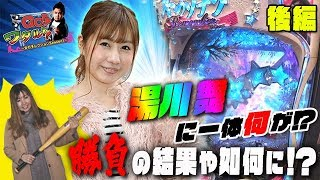 GO!!ワタル!!女の子レクションSeason1 VS湯川舞 ≪後編≫
