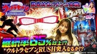【ぱちんこウルトラセブン2 Light Version】ナツチャレ#5 前半