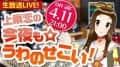 """【4/11の21時より生放送!】上乗恋の""""今夜も☆うわのせこい!"""""""
