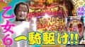 【乙女6一騎駆け!!】玉ちゃんのまんぷく実戦記# 08前編