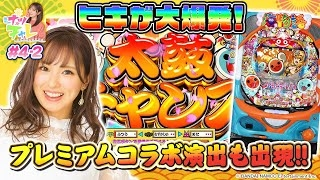 ナツチャレ#4 後半【PAスーパー海物語IN JAPAN2 with 太鼓の達人】