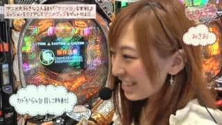 みさお&なつみのヲタパチクエスト 第3回