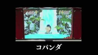 ゴトロニの演出論「押忍!番長2編」