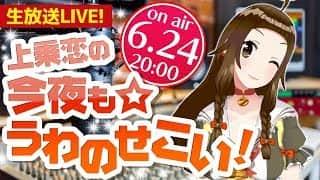 """【6/24の20時より生放送!】上乗恋の""""今夜も☆うわのせこい!"""""""