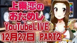 上乗 恋のおためしYouTubeLIVE!PART2!