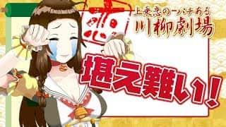【まさか…】パチある川柳劇場【みんなの川柳も送ってね♪】【#21恋チャン】