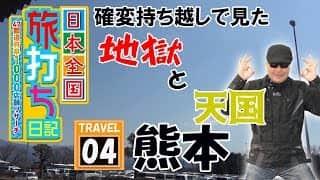 バイク修次郎の日本全国旅打ち日記/04-熊本県/真・北斗無双、花の慶次X ~雲のかなたに~