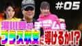 Teamガンバイクの13時間デスマッチ!#05