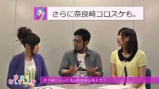 本日もかしましく/第50回/オリ術の鬼才・デグチセイキ登場