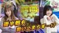 【初回から大変なことに…!?】ナツ美&ヒラヤマンのガルぱちMIX#01後編