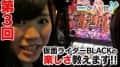 清水いちかの一か八か!! #3 /ぱちスロ仮面ライダーBLACK