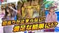 【初当り祭り!?】ナツ美&ヒラヤマンのガルぱちMIX#02後編