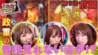GO!!ワタル!!女の子レクションSeason1 VS政重ゆうき ≪前編≫