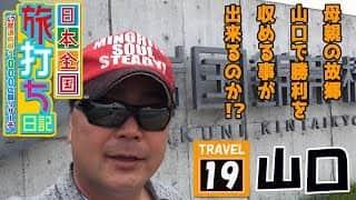バイク修次郎の日本全国旅打ち日記/19-山口県/北斗無双、犬夜叉