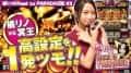 【高設定を1発ツモ!!】橘リノのRoad to PARADISE # 3