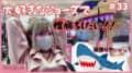 【今後の動画はサブチャンネルです😌】大好きなジョーズで爆勝ちしたい!!#33【Pジョーズ3】