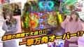 【一撃万発オーバー!!】ナツ美&ヒラヤマンのガルぱちMIX#02 前編
