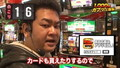 朝ガブッ!♯10 ハッピージャグラーでネジネジ、ミッション達成!?