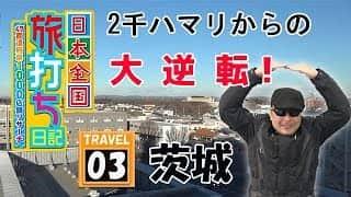 バイク修次郎の日本全国旅打ち日記/03-茨城県/沖海4、真・北斗無双