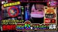 【パチスロ バイオハザード7】悪魔が設定6をツモった!?#03【兎味ペロリナの悪魔実戦-狙-】