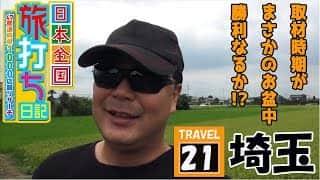 バイク修次郎の日本全国旅打ち日記/21-埼玉県