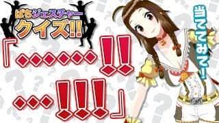 【エラー発生!?】ぱちジェスチャークイズ!【パチスロあるある】【#17恋チャン】