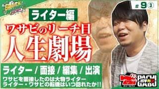 【ワサビのリーチ目人生劇場(ライター編)】バズワサビ♯09(3/4)