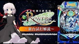 【P Rewrite】最大継続率 約83%!!新台試打解説!【パチンコ】【ぱちんこ】