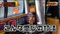 朝ガブッ!#39 ファンキージャグラー/GOGOランプをペカらせろ!