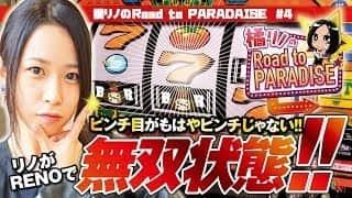 【リノがRenoで無双状態!!】橘リノのRoad to PARADISE # 4