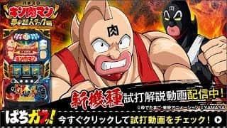 【パチスロ キン肉マン 夢の超人タッグ編】導入前先行試打動画!【玉ちゃん】