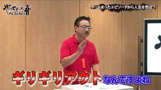 やっちまった!Teacher#27 サマンサ三吉先生のやっちまったエピソード!